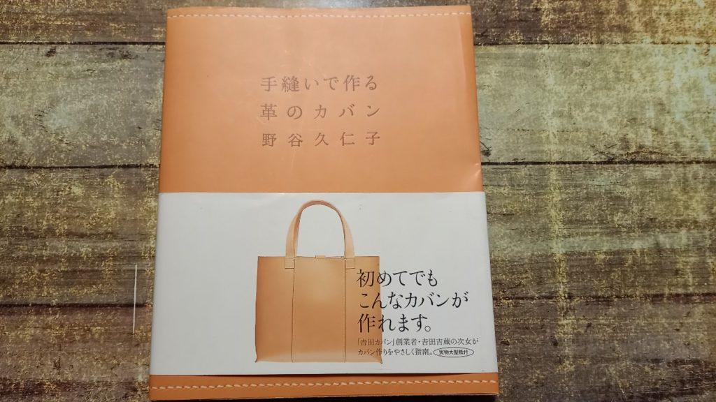 野谷久仁子著書の本。タイトルは手縫いで作る革のカバン。