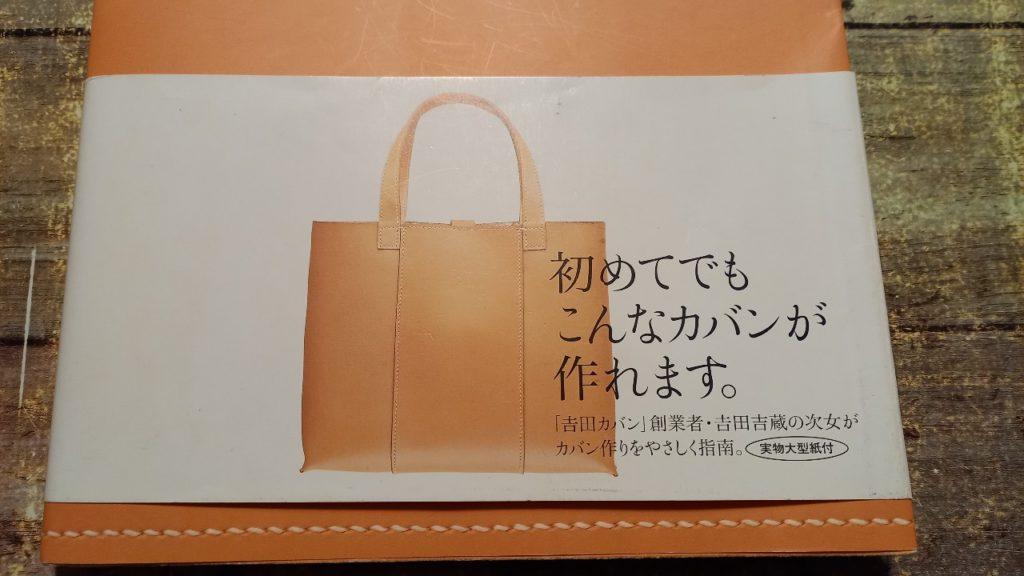 手縫いで作る革のカバンの本の帯。